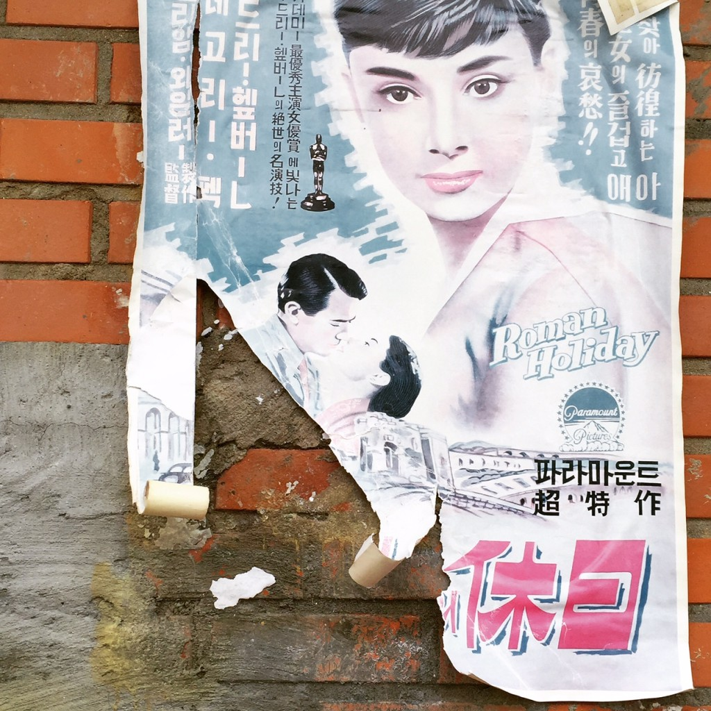 The National Folk Museum of Korea | Audrey Hepburn